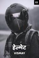 HELMET - 3 बुक Vismay द्वारा प्रकाशित हिंदी में