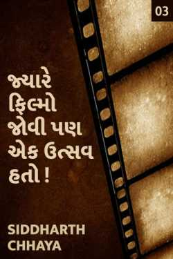 When watching movies was a festival - 3 by Siddharth Chhaya in Gujarati