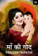माँ की गोंद - 2 बुक pradeep Tripathi द्वारा प्रकाशित हिंदी में