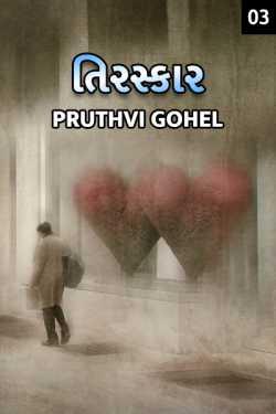 Tiraskar - 3 by Pruthvi Gohel in Gujarati