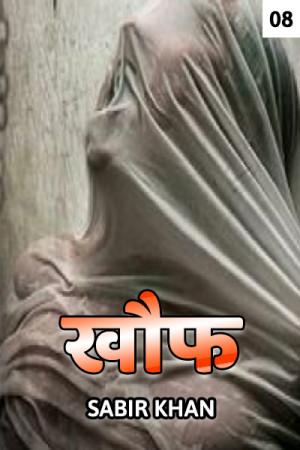 खौफ - 8 बुक SABIRKHAN द्वारा प्रकाशित हिंदी में
