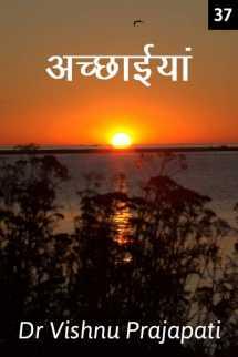 अच्छाईयां - ३७ - अंतिम भाग बुक Dr Vishnu Prajapati द्वारा प्रकाशित हिंदी में