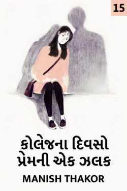 Collage na divaso - Prem ni ek zalak - 15 by Manish Thakor પ્રણય in Gujarati