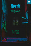 Jin ki Mohbbat - 18 by Sayra Khan in Hindi
