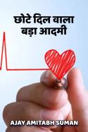 छोटे दिल वाला बड़ा आदमी बुक Ajay Amitabh Suman द्वारा प्रकाशित हिंदी में