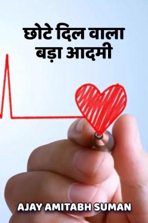 CHHOTE DIL WALA BADA AADMI by Ajay Amitabh Suman in Hindi