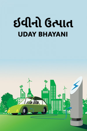 Electric Vehicles by Uday Bhayani in Gujarati