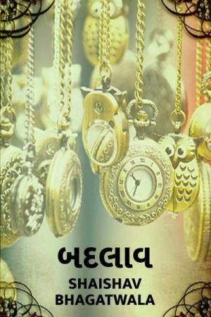 Badlaav by Shaishav Bhagatwala in Gujarati
