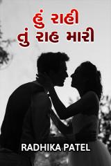 હું રાહી તું રાહ મારી..  by Radhika patel in Gujarati