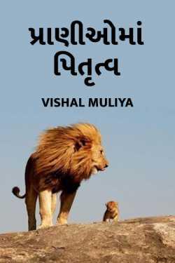 Parenthood in animals by Vishal Muliya in Gujarati