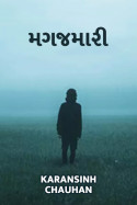 મગજમારી by karansinh chauhan in Gujarati