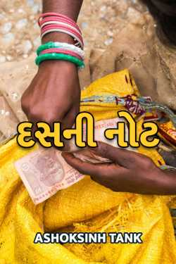Das ni not by Ashoksinh Tank in Gujarati