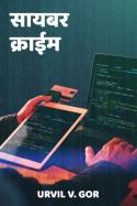 CYBER CRIME बुक Urvil V. Gor द्वारा प्रकाशित हिंदी में
