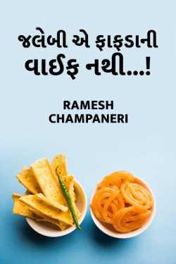 jalebi a fafdani wife nathi by Ramesh Champaneri in Gujarati