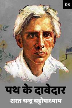 Path Ke Davedar - 3 by Sarat Chandra Chattopadhyay in Hindi