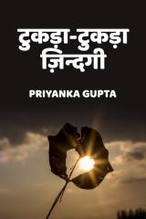 टुकड़ा-टुकड़ा ज़िन्दगी  by प्रियंका गुप्ता in Hindi