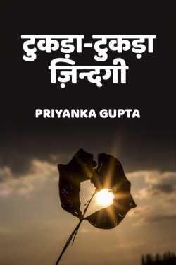 Tukda-Tukda Jindagi - 1 by प्रियंका गुप्ता in Hindi