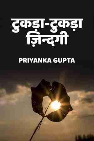 Tukda-Tukda Jindagi बुक प्रियंका गुप्ता द्वारा प्रकाशित हिंदी में