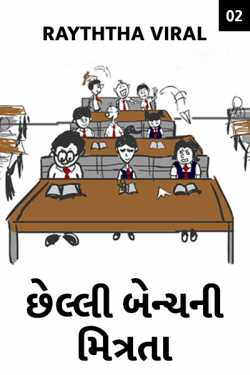 Frendship of Last Benchers - 2 by Rayththa Viral in Gujarati
