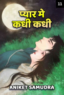 प्यार मे.. कधी कधी (भाग-११) मराठीत Aniket Samudra