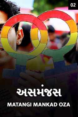 Asmanjas - 2 by Matangi Mankad Oza in Gujarati
