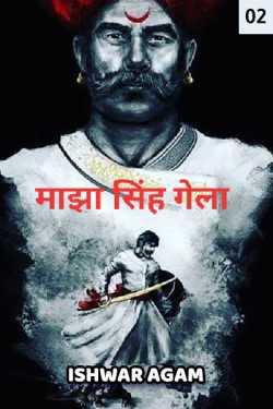 Majha sinh gela - 2 by Ishwar Trimbakrao Agam in Marathi