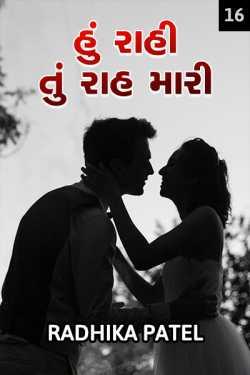Hu raahi tu raah mari - 16 by Radhika patel in Gujarati