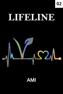 Lifeline - 2 by Ami in English