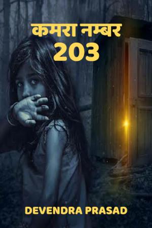 कमरा नम्बर-203 बुक Devendra Prasad द्वारा प्रकाशित हिंदी में