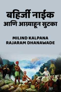 बहिर्जी नाईक आणि आग्र्याहून सुटका by MILIND KALPANA RAJARAM DHANAWADE in :language