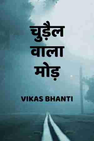 Chudhail wala mod बुक VIKAS BHANTI द्वारा प्रकाशित हिंदी में
