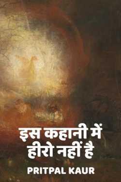 is kahani me hero nahi hai by Pritpal Kaur in Hindi