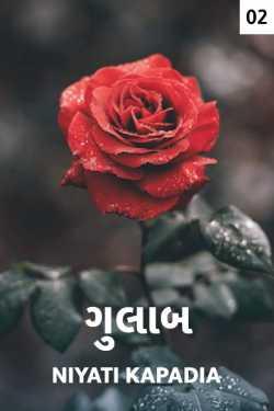 Gulab - 2 by Niyati Kapadia in Gujarati