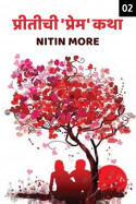 Pritichi Premkatha - 2 by Nitin More in Marathi