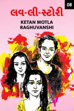 Lovely story - 8 by ketan motla raghuvanshi in Gujarati