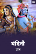 Bandini - 2 by प्रीत in Marathi