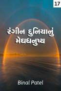 Rangeen duniyanu meghdhanushy - 17 by BINAL PATEL in Gujarati