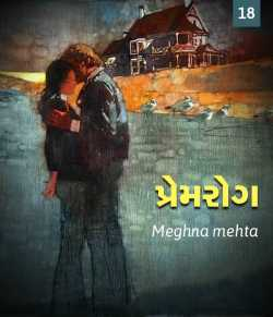 Premrog - 18 by Meghna mehta in Gujarati