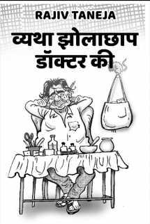 व्यथा झोलाछाप डॉक्टर की बुक राजीव तनेजा द्वारा प्रकाशित हिंदी में
