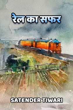 Rail ka safar by Satender_tiwari_brokenwords in Hindi