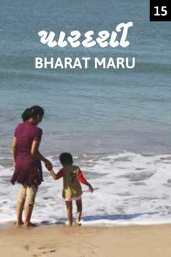 Pardarshi - 15 by bharat maru in Gujarati