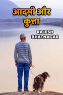 Aadmi aur kutta by Rajesh Bhatnagar in Hindi