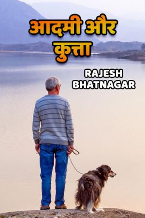 आदमी और कुत्ता बुक Rajesh Bhatnagar द्वारा प्रकाशित हिंदी में