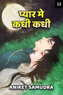 Pyar mein.. kadhi kadhi - 12 by Aniket Samudra in Marathi