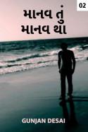 Manav tu manav tha - 2 by Gunjan Desai in Gujarati