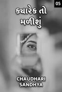 Chaudhari sandhya દ્વારા ક્યારેક તો મળીશું - ભાગ ૫ ગુજરાતીમાં