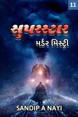 superstar part 11 by Sandip A Nayi in Gujarati