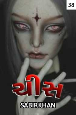 chis - 38 by SABIRKHAN in Gujarati