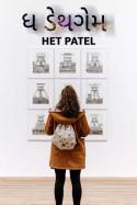 The Deathgame - Prastavna by Het Patel in Gujarati