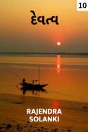 Devatva - 10 by Rajendra Solanki in Gujarati
